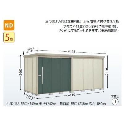 物置 屋外収納庫 タクボ物置 Mr.ストックマン ダンディ ND-4419 W441.5×D192.2×H211cm外部収納 外部物入 住宅業者事務所用 中/大型物置