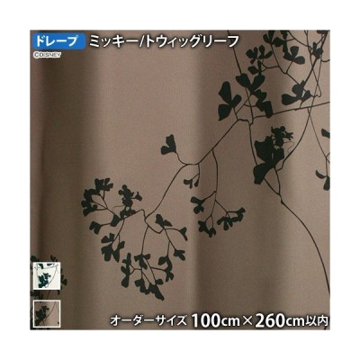 ミッキーマウスカーテン トウィッグリーフ(オーダーサイズ 幅100cm×丈260cm以内) 遮光 ウォッシャブル 形状記憶 ドレープ