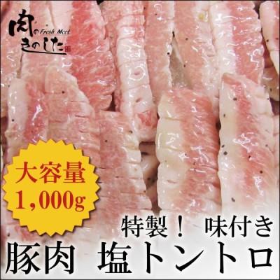 豚肉 塩トントロ 1kg 特製 味付き 豚トロ 焼肉 バーベキュー BBQ 大容量