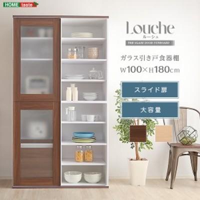 ガラス引戸食器棚【Louche-ルーシュ-】