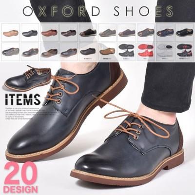 オックスフォードシューズ メンズ 靴 ビジネスシューズ おしゃれ