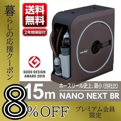 ホースリール おしゃれ タカギ 15m ブラウン 軽い 送料無料 NANO NEXT15mBR RM1215BR takagi 安心の2年間保証
