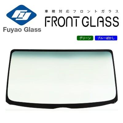 [Fuyao] フロントガラス キャスト LA250 LA260 H27/09- グリーン/ブルーボカシ付 ブレーキアシスト機能付車用(スマートアシスト3用)H29/09-