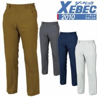 スラックス ジーベック 2010 吸水性  綿100% ノータック パンツ ズボン 作業服 作業着 春夏 XEBEC ユニフォーム 2014シリーズ