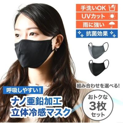 ナノ亜鉛加工立体冷感マスク 組み合わせが選べるおトクなマスク3枚セット 夏用 接触冷感 撥水 抗菌 防臭 布マスク グレー ブラック UVカット
