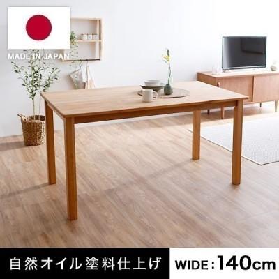 ダイニング テーブル 木製 幅140cm リビング カフェ インテリア シンプル おしゃれ 天然木 無垢材 ウォルナット アルダー 国産 ロウヤ LOWYA 会員