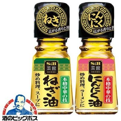 調味料 香味油 隠し味 S&B エスビー 菜館 にんにく油 / ねぎ油 31g×各1本