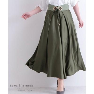 フレアロングスカート スカート ベルト付き グリーン 無地 マキシ丈 春コーデ 綺麗 レディース レディス サワアラモード 大人 可愛い 洋服 30代 40代 50代 60代