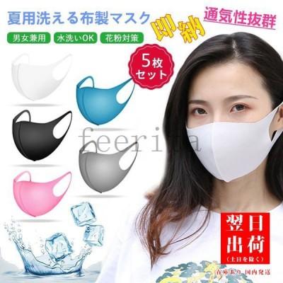 マスク在庫あり安いマスク夏用冷感国内発送洗える5枚大人用涼しい個包装抗菌UVカット3D立体マスク紫外線保湿接触冷感男女兼用