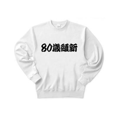 80歳維新 トレーナー(ホワイト)