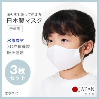 マスク 3枚セット 日本製 3D立体縫製 水着マスク 水洗い可能 水着生地 キッズ 子供用 立体 白 洗える 防塵 風邪 花粉 快適 通気性 吸汗速乾