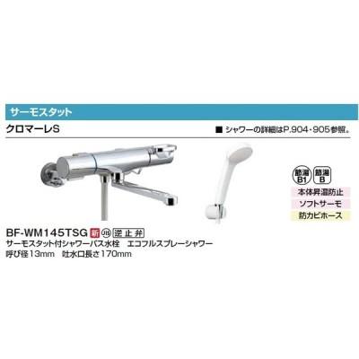 在庫有ります。)INAX クロマーレS サーモスタット付き水栓 BF-WM145TSG 送料無料