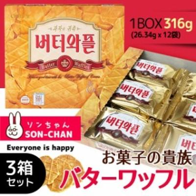 クラウン・バターワッフルクッキー(1箱あたり)316g x 3箱 スナック おつまみ 韓国産 韓国菓子 バター ワプル