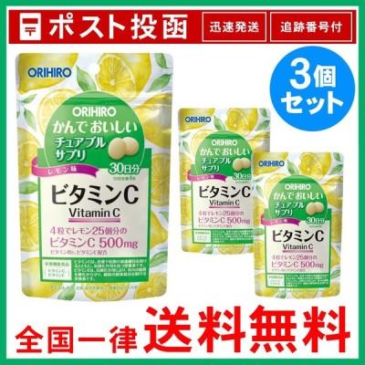 オリヒロ ビタミンC かんでおいしいチュアブル サプリ 120粒 3個セット