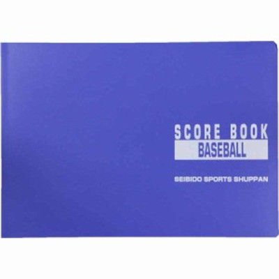 成美堂出版 SEB-9104 野球スコアブック豪華版[SEB9104]【返品種別A】