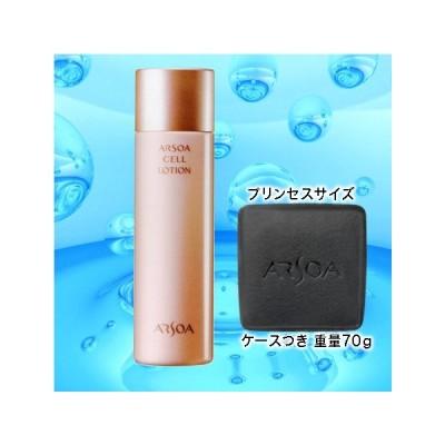 アルソア セルローション 化粧水 +アルソアクイーンシルバー〈枠練石けん〉標準重量70gプリンセスサイズ ケースつき