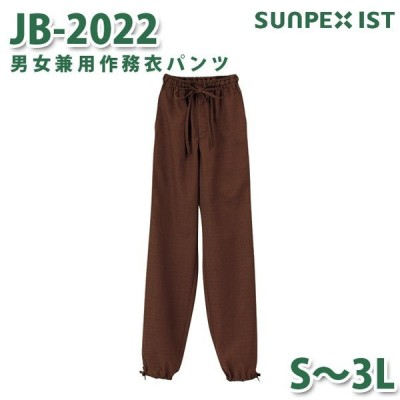 JB-2022 男女兼用作務衣パンツ ブラウン  総ゴム入  Sから3L サンペックスイスト 作業着 和服 着物 浴衣 部屋着 パジャマSALEセール