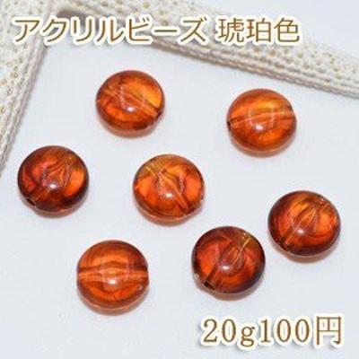 アクリルビーズ 琥珀色 コイン 10.5mm【20g/45ヶ】