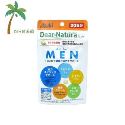 ディアナチュラ スタイル ALL for MEN(60粒) メール便  送料無料