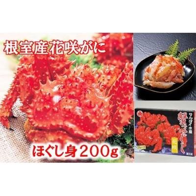 【北海道根室産】花咲がにほぐし身200g A-01020