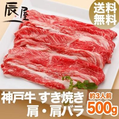 神戸牛 すき焼き 肩・肩バラ 500g 送料無料 牛肉 ギフト 内祝い お祝い 御祝 お返し 御礼 結婚 出産 グルメ