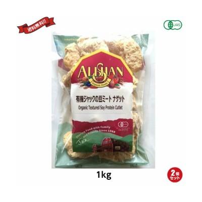 大豆ミート ブロック オーガニック アリサン EU ジャックの豆ミート ナゲット (有機大豆蛋白質)1kg 2袋セット 送料無料