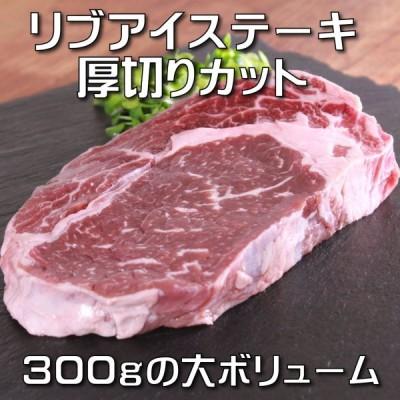 厚切り リブアイステーキ(牛肉 リブロース) 300g BBQなどに 赤身肉 オージービーフ オーストラリア産 -SKU106