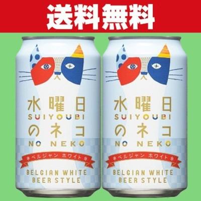 「送料無料」「クラフトビール・地ビール!」 ヤッホーブルーイング 水曜日のネコ ビール 缶 350ml×2ケース(計48本)(1)○