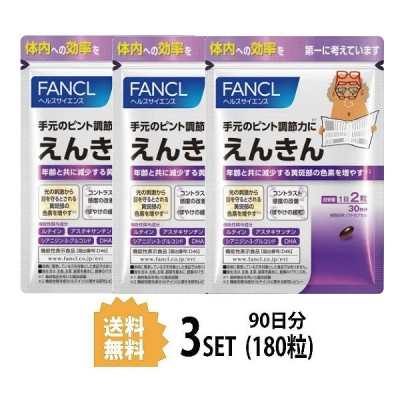 3パック ファンケル えんきん 30日分×3セット (180粒) FANCL 機能性表示食品