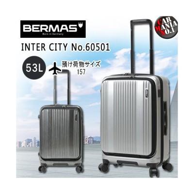 ビジネス キャリーケース BERMAS INTER CITY フロントオープン56c 容量53L No.60501 スーツケース ハードタイプ バーマス
