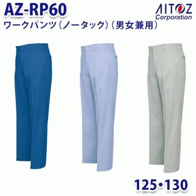 AZ-RP60 125・130cm ワークパンツ ノータック 男女兼用 AITOZアイトス AO11