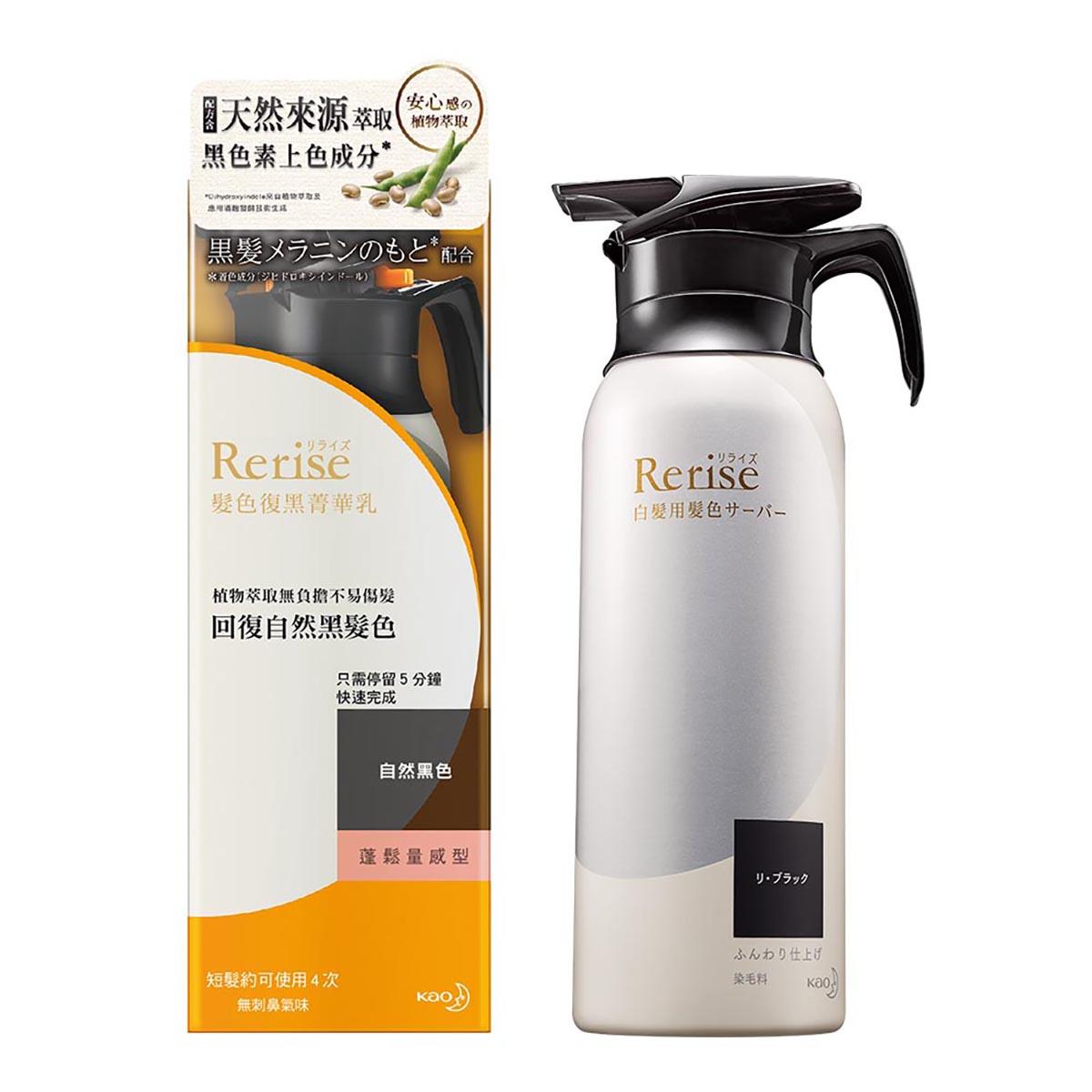 Rerise瑞絲髮色復黑菁華乳蓬鬆量感型自然黑155g