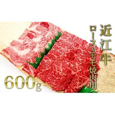近江牛ロース&モモ(焼肉)650g