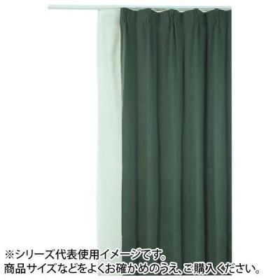 【送料無料】防炎遮光1級カーテン ダークグリーン 約幅150×丈178cm 2枚組【生活雑貨館】