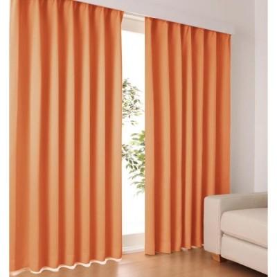 オレンジ マイン 1枚 幅200×178cm 防炎・1級遮光カーテン mine 20色×54サイズから選べる
