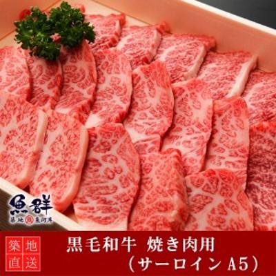 黒毛和牛 焼き肉400g (サーロインA5) 冷凍便 商品代引不可 [黒毛和牛,焼き肉]