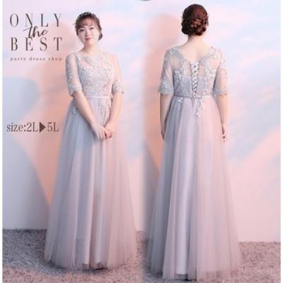 人気 チュールドレス ロングドレス 大きいサイズ キャバ 結婚式 ドレス お呼ばれ ワンピース 30代 20代 ブライズメイド ドレス ロング 5l drsbig-x0069