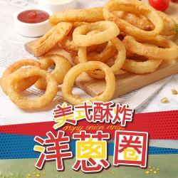 【愛上新鮮】美式酥炸洋蔥圈4包組(180g±10%/盒)