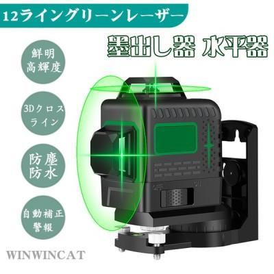 クロスラインレーザー  墨出し器 水平器 12ライン グリーン レーザー 墨出し器 専用袋付き 大矩照射モデル 自動補正機能 高輝度 高精度 360°