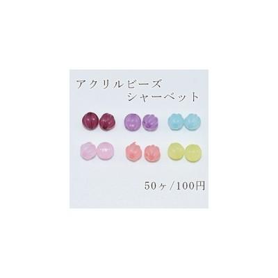 アクリルビーズ シャーベット カボチャ 8mm【50ヶ】