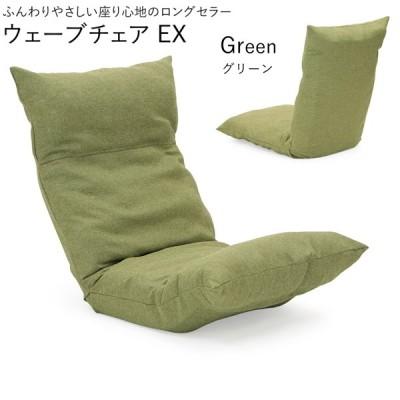 ウェーブチェア EX(グリーン Green)リクライニング 座椅子 座いす 座イス 肉厚 腰楽 リラックス 美姿勢座椅子 背筋がグーンと伸びる ヤマザキ 山崎 日本製