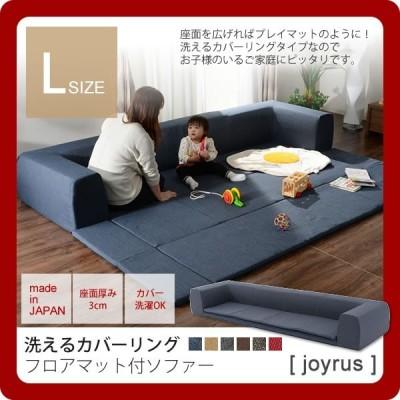 Lサイズ : 洗えるカバーリング フロアマット付ロータイプリビングソファー(joyrus) フロアソファー 3人掛け 三人 トリプル ワイド カウチ ソファーベッド