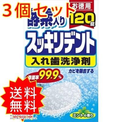 3個セット スッキリデント部分 総入れ歯兼用入れ歯洗浄剤 リベロ 入れ歯用 まとめ買い 通常送料無料