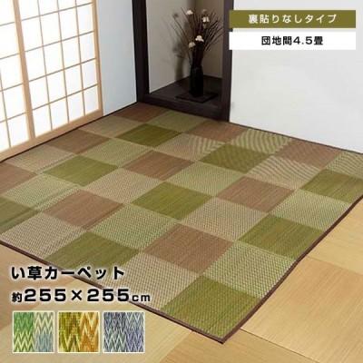 い草ラグ ラグ 花ござ 255×255cm 4.5畳 用 団地間4.5畳 255×255