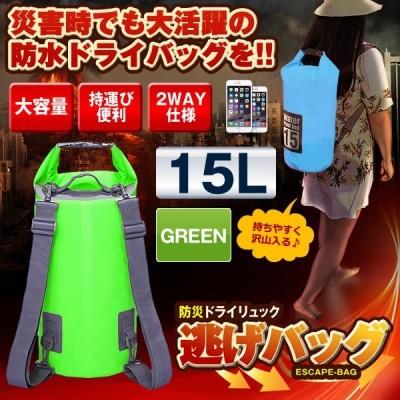 逃げバック グリーン 15L 災害 地震 土砂 被災 ドライバッグ 防水 リュック プールバッグ 防災 バッグ ドラム型 NIGEBA-GR-15