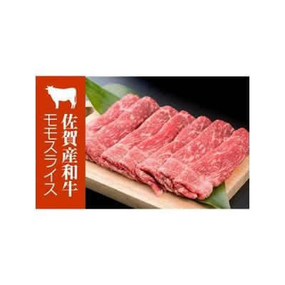 ふるさと納税 B15-108 佐賀産和牛モモスライス赤身肉(500g)潮風F 1万5千円コース 佐賀県小城市