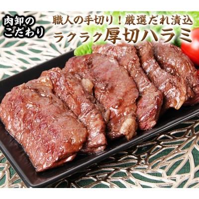 肉 訳あり 送料無 ハラミ 焼肉 バーベキュー ギフト お取り寄せ グルメ 食品 2021 御歳暮 ポイント消化 牛肉 タレ漬け 味付き はらみ 1kg (500gk×2)