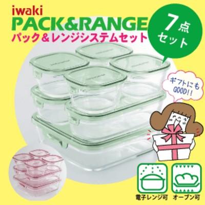iwaki イワキ パック&レンジ システムセット 7点セット 耐熱ガラス PSC-PRN-G7 PSC-PRN-P7 #11