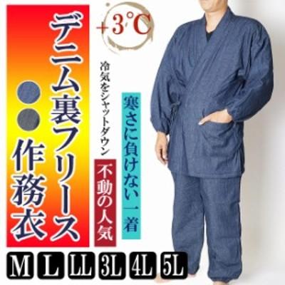 作務衣 冬用  デニム裏フリース作務衣 M~5L