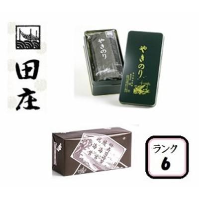 田庄 高級 焼き海苔 (ランク6・缶入り) 板のり10枚×3袋入 3帖 3パック 高級 焼きのり 田庄海苔 寿司 【予約品】